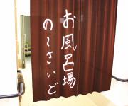 ノーサイド若江 お風呂場