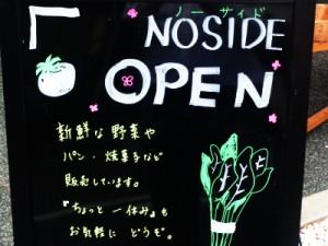 障がい児・者 総合福祉施設ノーサイド 東大阪