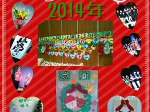 2014年ノーサイドクリスマス会