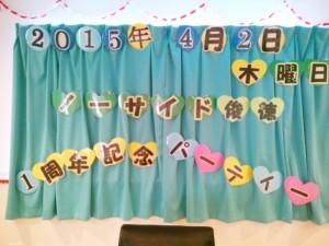 ノーサイド俊徳一周年記念パーティー