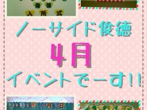 ノーサイド俊徳4月イベント
