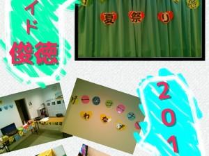 2015ノーサイド夏祭り