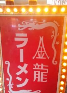 ラーメン屋「金龍」