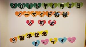 入所式&3周年目記念パーティー