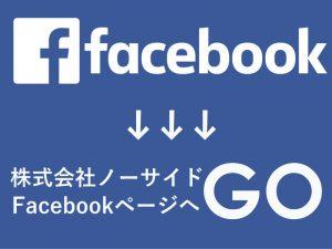 株式会社ノーサイドfacebookページ
