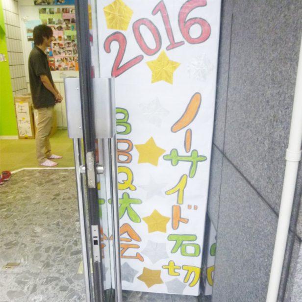 夏のBBQ大会!!
