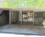 放課後等デイサービス ノーサイド新宿@Leaf音楽療法センター