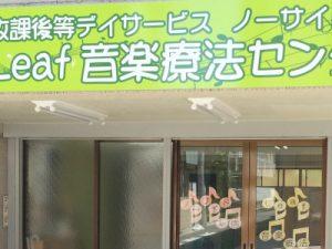 ノーサイド新宿@Leaf音楽療法センター 外観