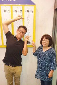 中西社長とお母さん