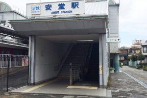 最寄りの安藤駅