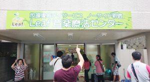 ノーサイド新宿